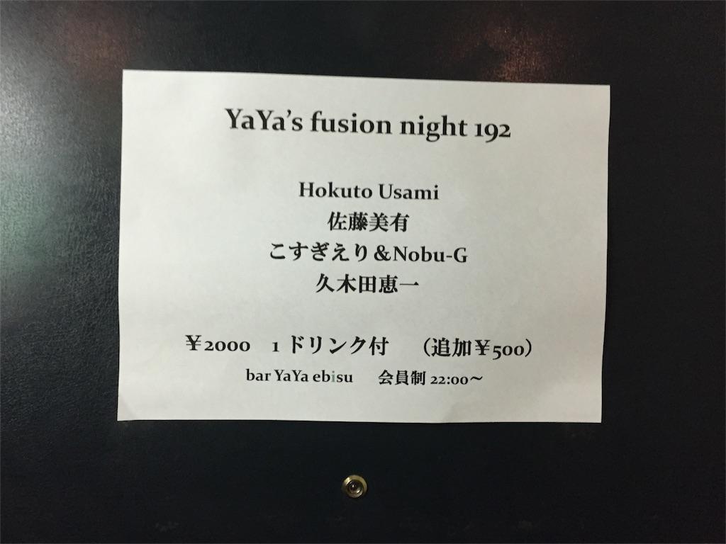 f:id:usamihokuto:20161005225901j:image