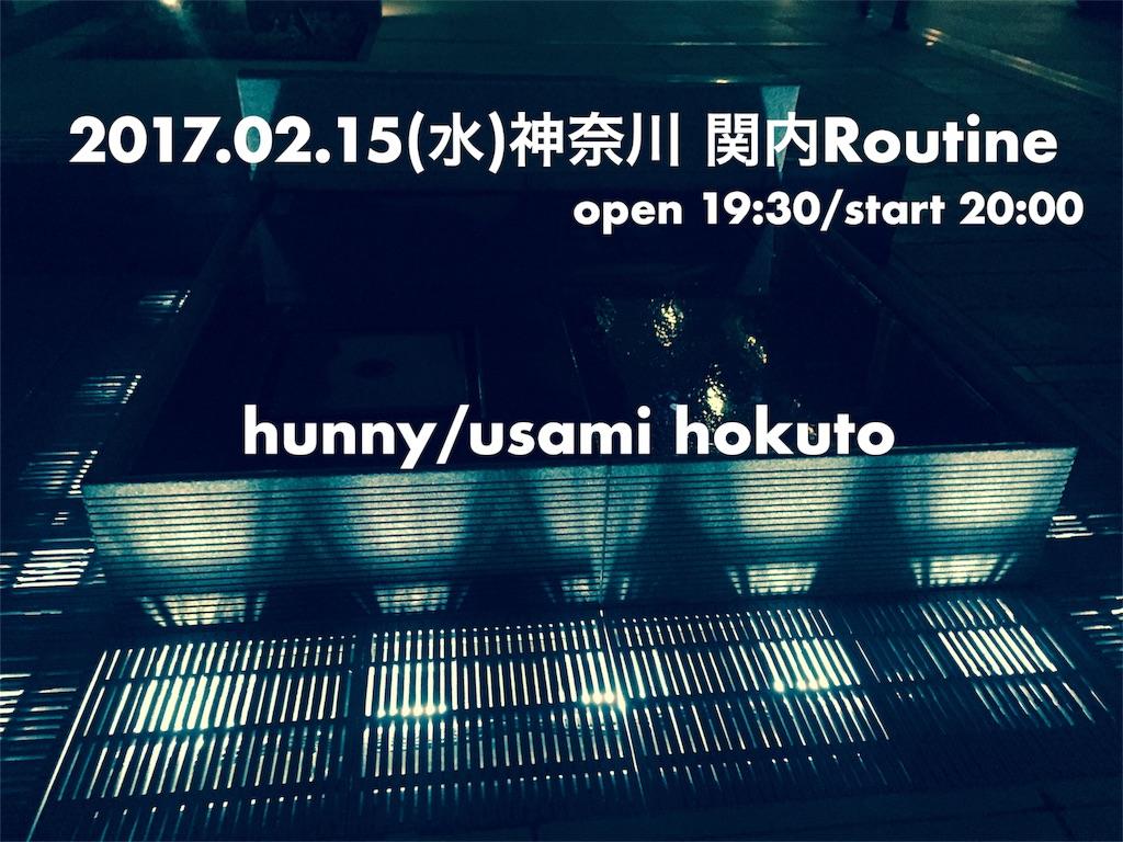 f:id:usamihokuto:20170215111217j:image