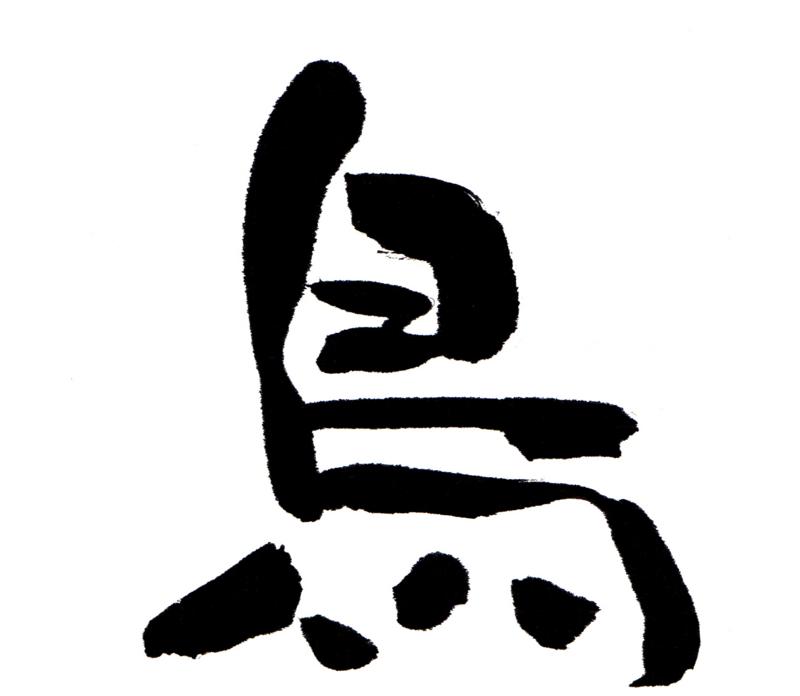 f:id:usamiyuki-achan:20161230000744j:image