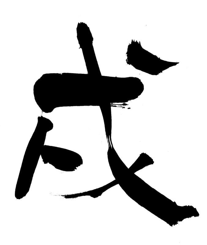 f:id:usamiyuki-achan:20171231220331j:image