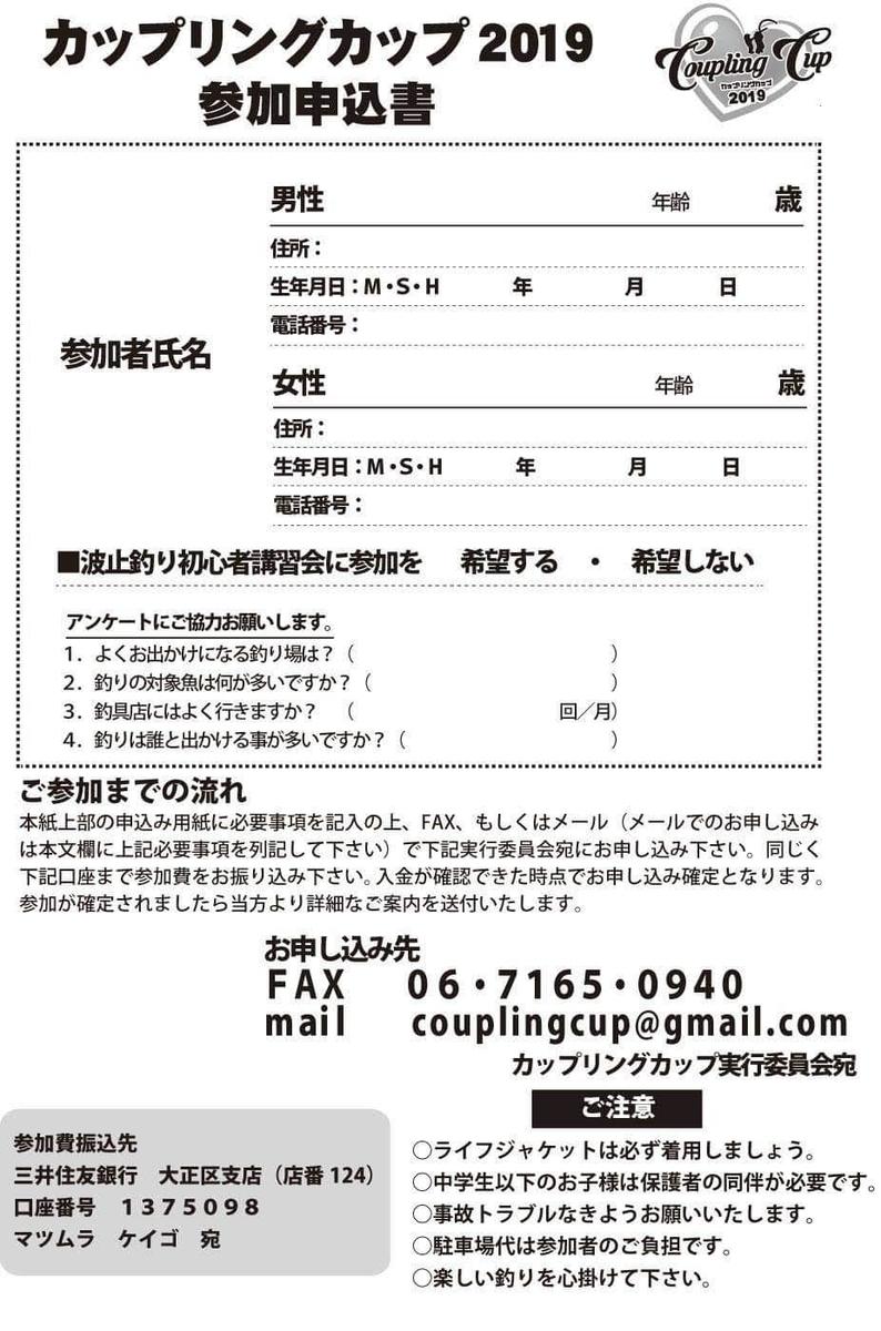 f:id:usasan-isoturi:20190601113903j:plain