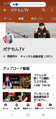ポテ ちん tv