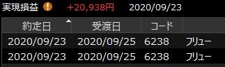 f:id:usasan-isoturi:20200923175533j:plain