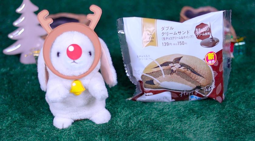 ダブルクリームサンド 生チョコクリーム&ホイップ ファミマ ファミリーマート