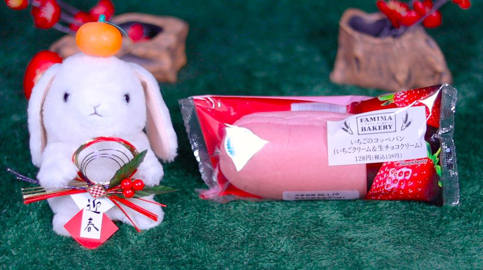 いちごのコッペパン いちごクリーム&生チョコクリーム ファミマ ファミリーマート