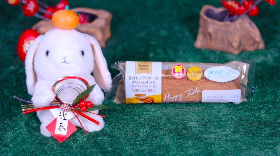 香ばしクッキーサンド キャラメル&バニラ ファミマ ファミリーマート