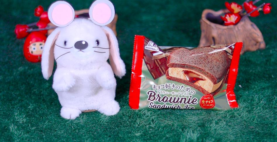 チョコ好きのためのブラウニーサンドアイス ファミマ ファミリーマート