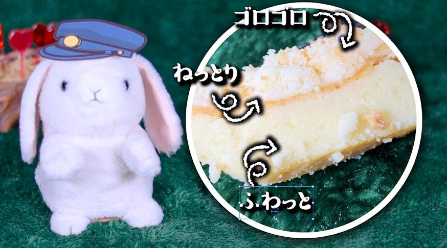 ごろごろとしたクランブルのチーズケーキ ローソン コンビニスイーツ