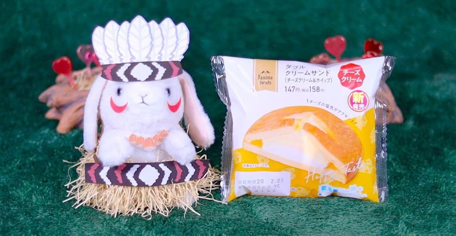 Wクリームサンド チーズクリーム&ホイップ ファミマ ファミリーマート コンビニスイーツ