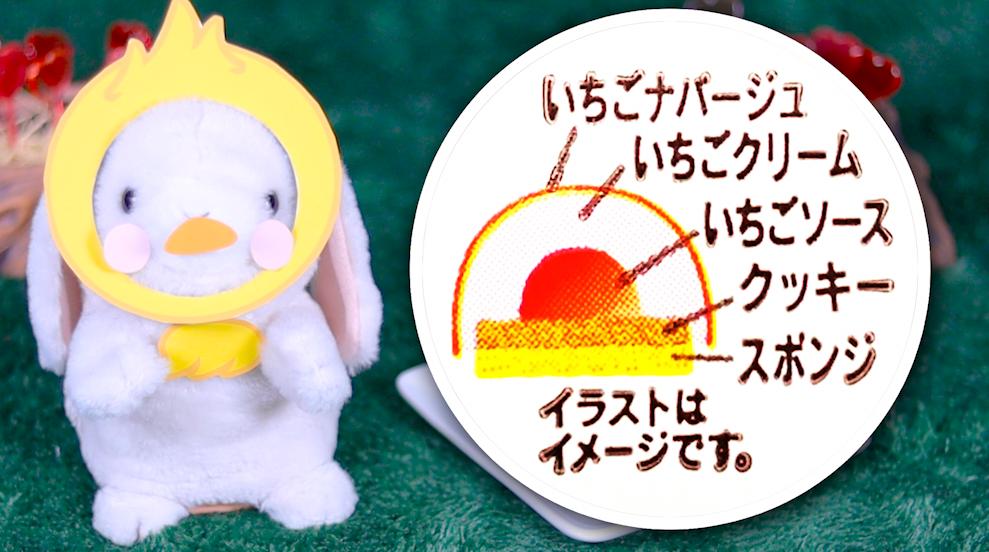 ミッキーマウス いちご&クッキー セブン セブンイレブン コンビニ スイーツ