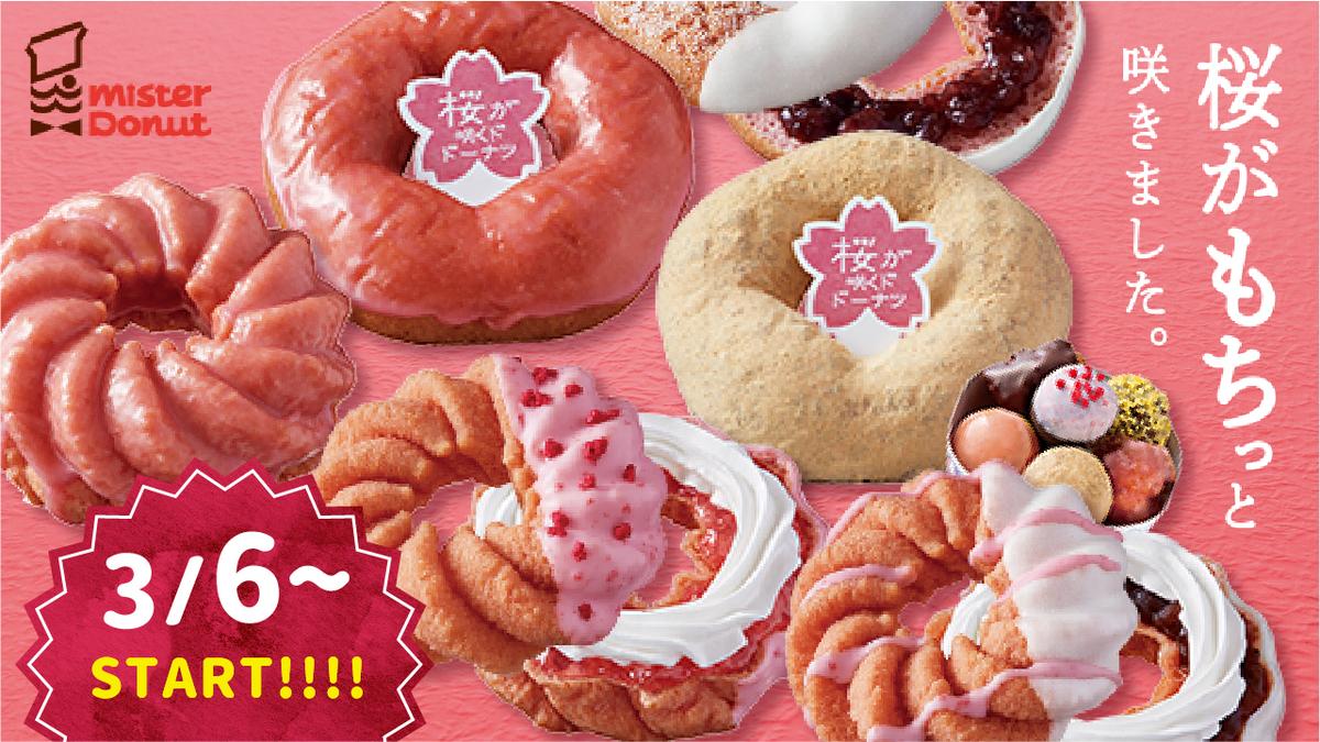 ミスタードーナツ 桜が咲くドドーナツ ミスド 桜もちっとドーナツ 桜フレンチ 感想 misterdonut 新商品