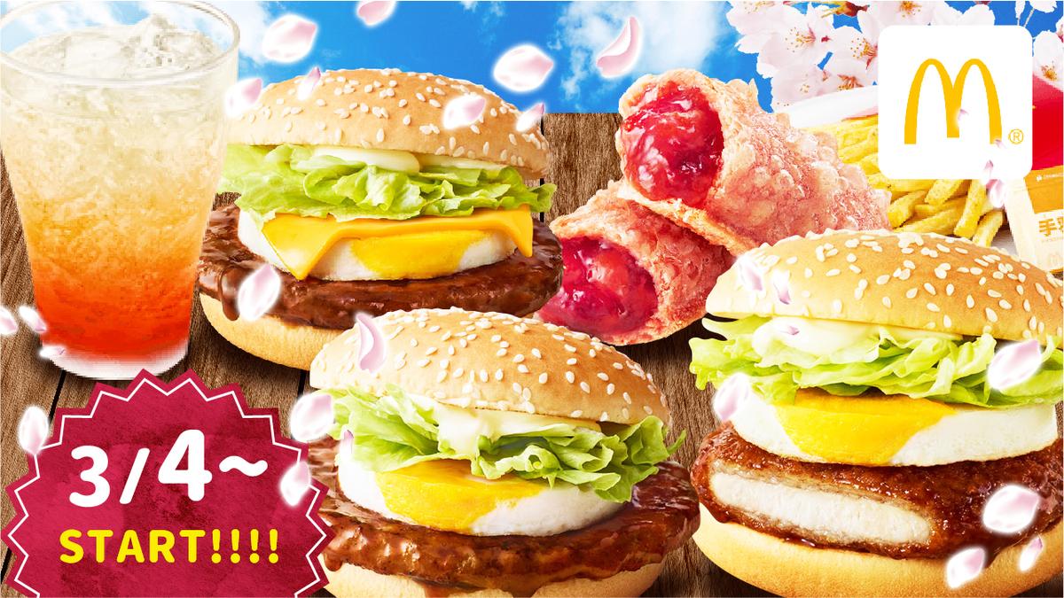 マクドナルド てりたま とんかつ!!てりたま ホットストロベリーパイ 食べてみた 感想 マック マクド マックフィズ 手羽先味
