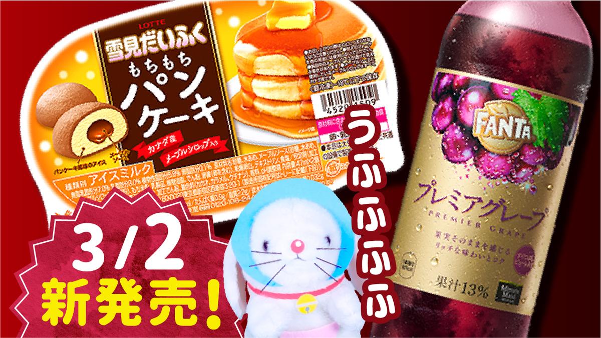 新商品 ファンタプレミア グレープ 雪見だいふくもちもちパンケーキ 食べてみた 飲んでみた 感想 新商品ニュース