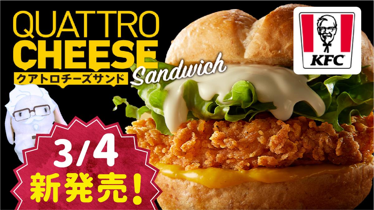 クアトロチーズサンド ケンタッキー KFC 食べてみた 感想