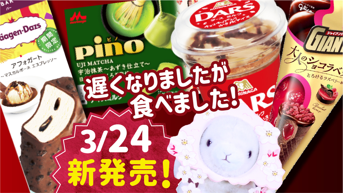 コンビニスイーツ セブンイレブン ファミリーマート ローソン スイーツ アイス 食べてみた 感想 セブン ファミマ コンビニ 新商品