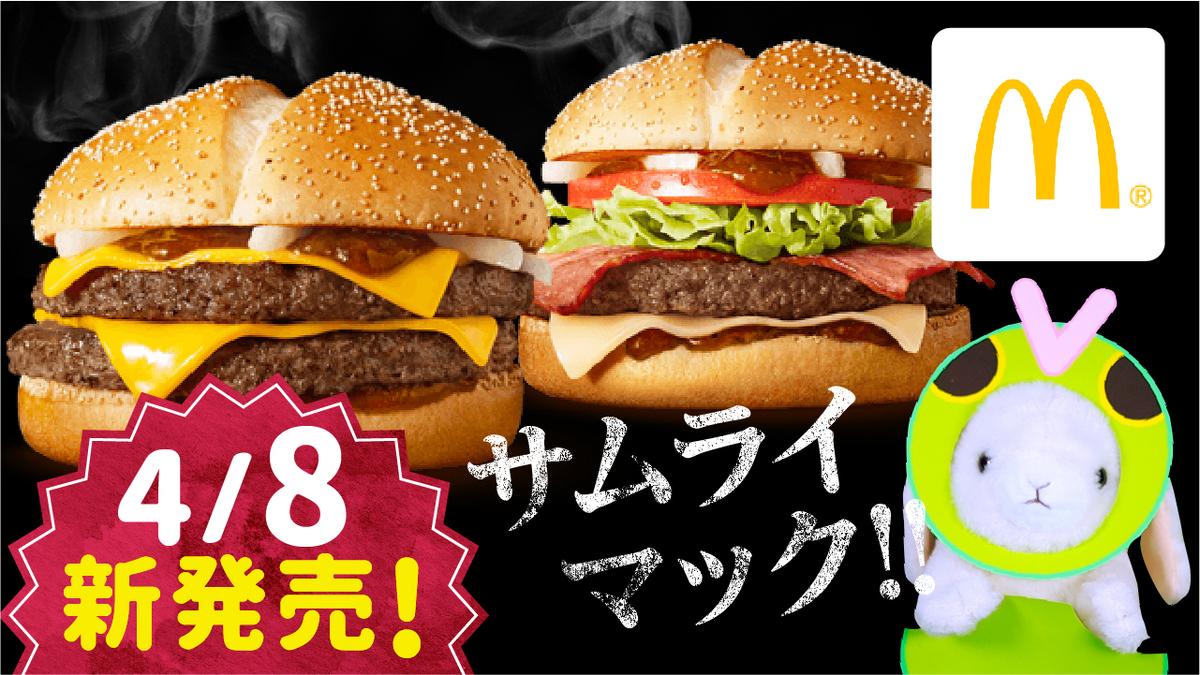 サムライマック マクドナルド 炙り醤油風 ダブル肉厚ビーフ ベーコントマト肉厚ビーフ 食べてみた 感想 マック マクド Mcdonald mcdonald 大人を楽しもう 新商品
