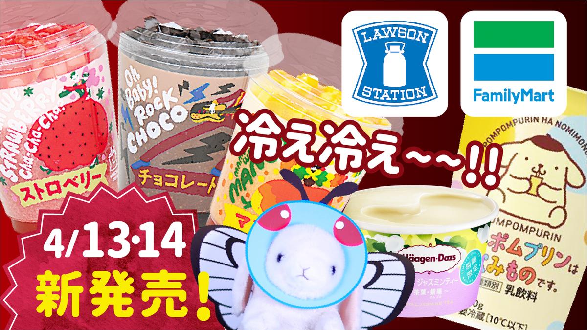 コンビニスイーツ ローソン ファミリーマート アイス 食べてみた 感想 コンビニ スイーツ ハーゲンダッツ 新商品 セブン ファミマ