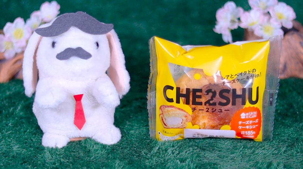 チー2シュー チーズチーズケーキシュー ローソン LAWSON コンビニスイーツ