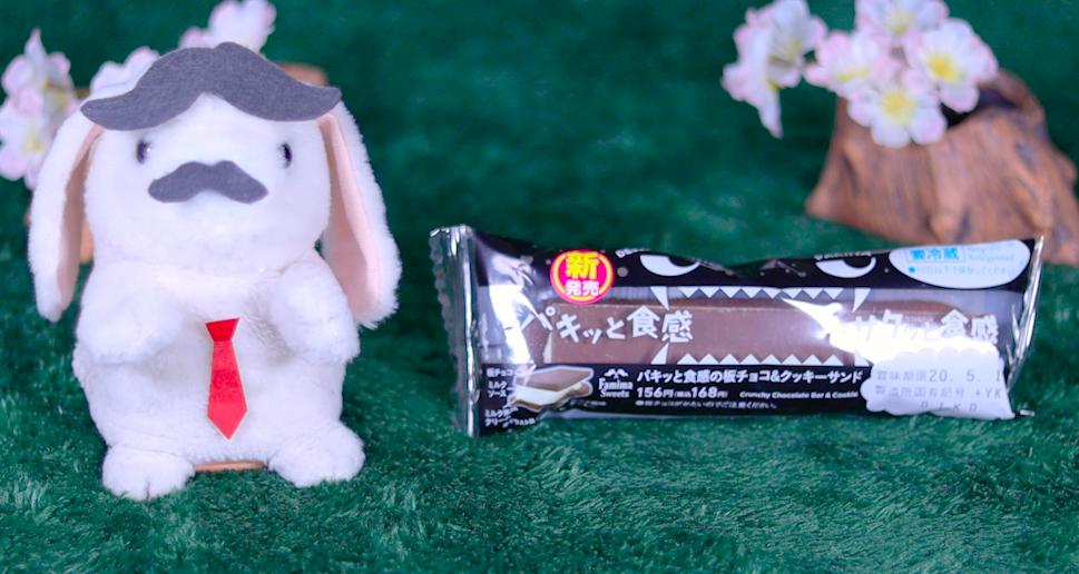 パキッと板チョコ&クッキーサンド ファミマ ファミリーマート コンビニ スイーツ