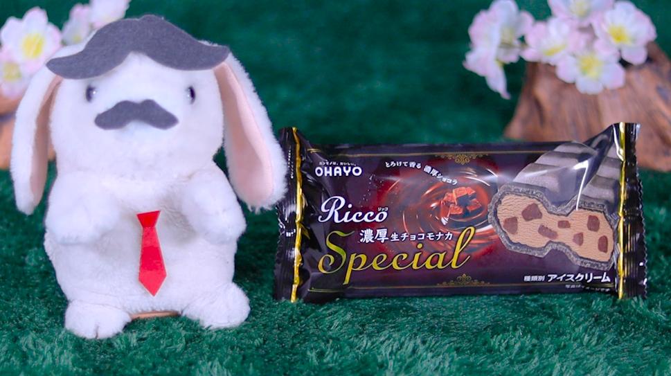 Ricco 濃厚生チョコモナカスペシャル ファミマ ファミリーマート コンビニ スイーツ アイス オハヨー