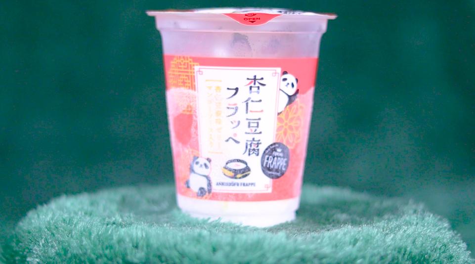 杏仁豆腐フラッペ ファミマ ファミリーマート コンビニスイーツ ファミマスイーツ スイーツ