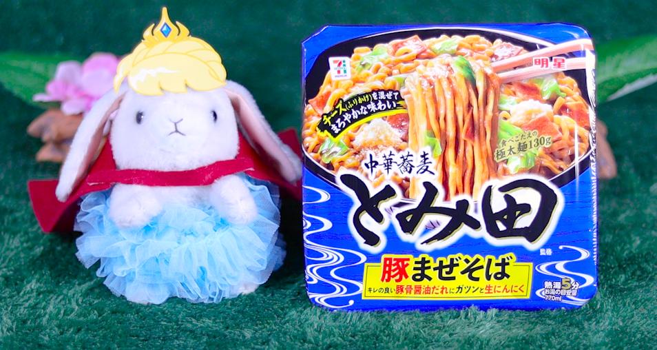 中華蕎麦とみ田監修 豚まぜそば セブン セブンイレブン コンビニ ラーメン