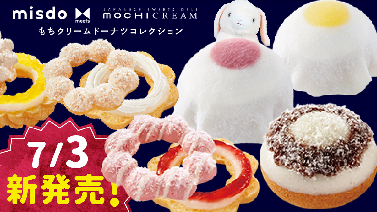 もちクリームドーナツコレクション ミスド ドーナツごと包んだ大福 食べてみた 感想 misterdonut ミスタードーナツ 新商品 ドーナツ