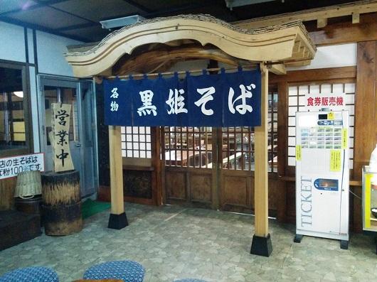IMG_20150209_144622黒姫物産センター.jpg