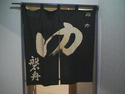 瀬波温泉1.JPG
