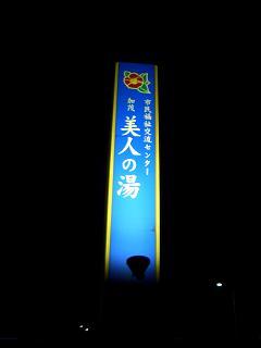 美人の湯2.JPG