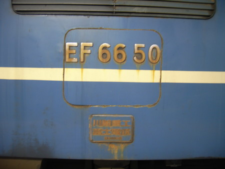 EF66 50