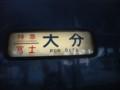 こちらは富士号の行先案内板