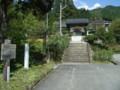 飛騨安国寺