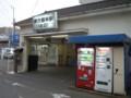 東久留米駅北口駅舎。
