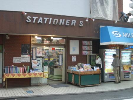 五代くんとこずえちゃんが出会った駅前の文房具屋さんの公衆電話。