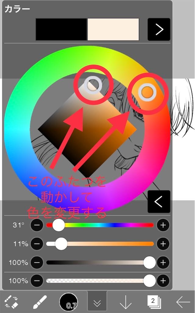 カラー変更画面