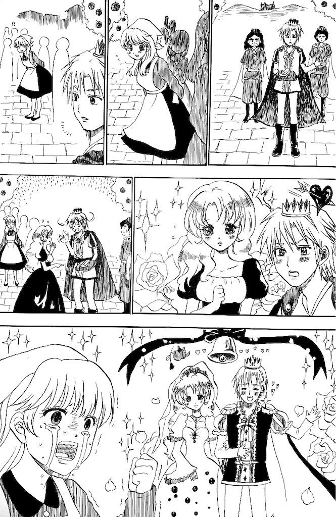 面食い王子漫画2ページ目