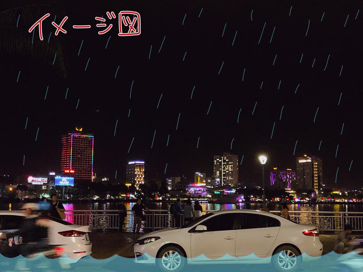 ダナン雨季イメージ図