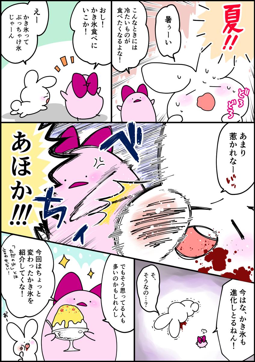 かき氷導入漫画