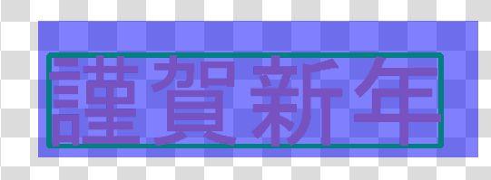 f:id:usausamode:20180116163251j:plain