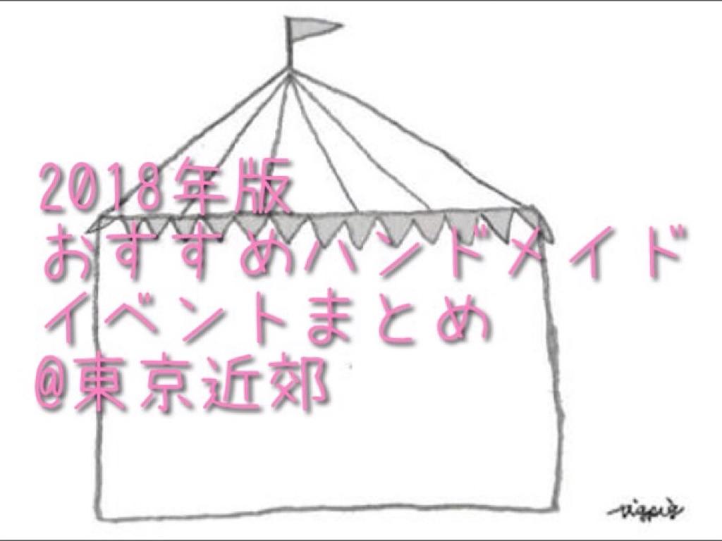 f:id:usayoshi:20180925202800j:image