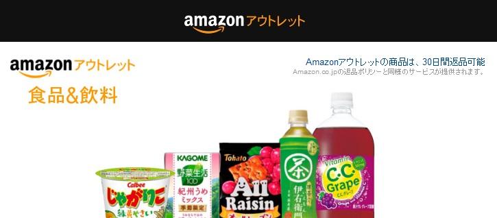 アマゾンでのお得なお買い物のためにAmazonアウトレットを利用する