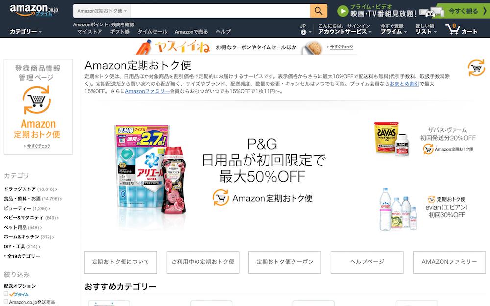 アマゾンでのお得なお買い物のためにAmazon定期おトク便を利用する