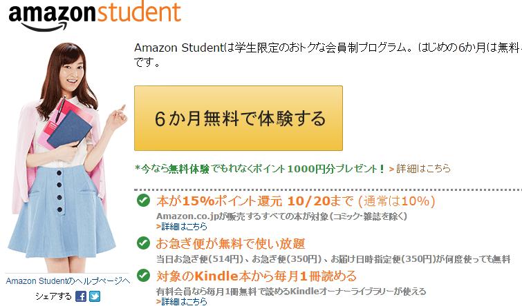 アマゾンでのお得なお買い物のためにAmazon Studentを利用する