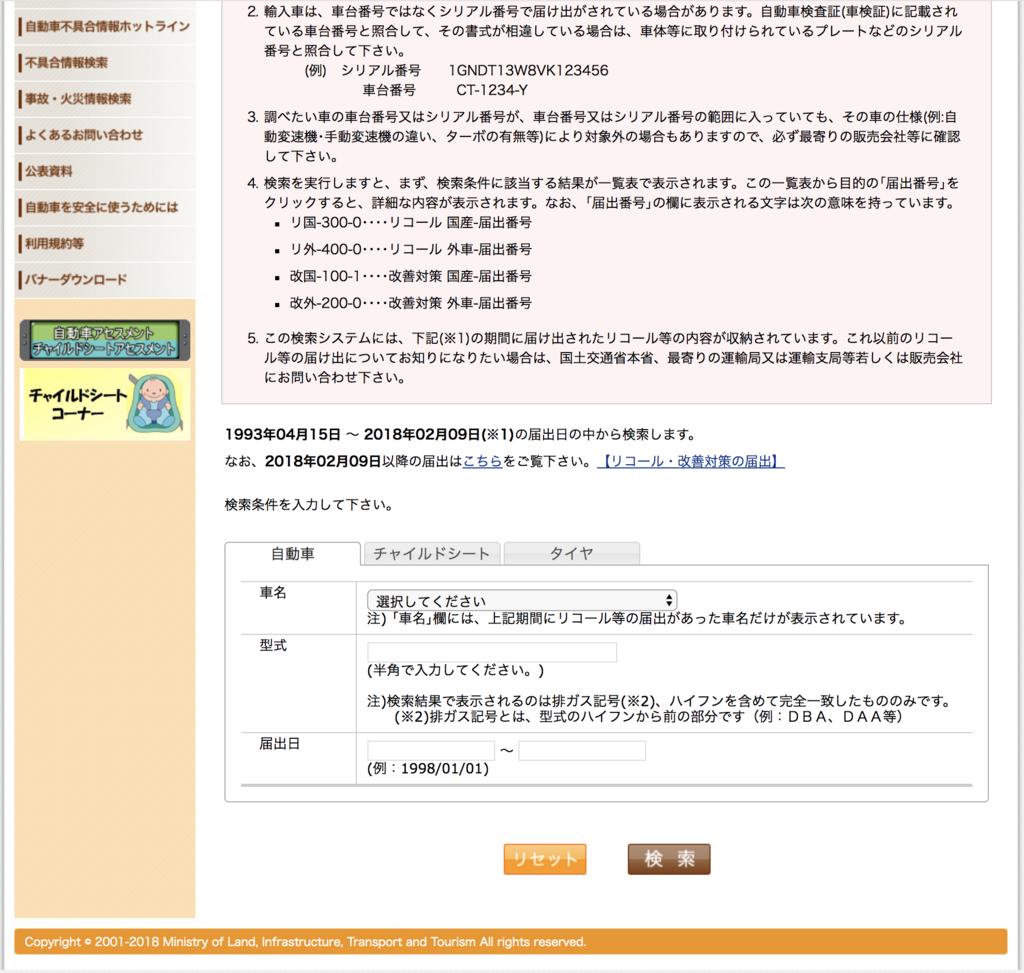 f:id:ushi-goroshi:20180222163557p:plain