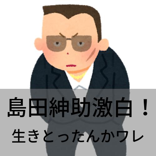 f:id:ushi1125:20190724072456p:plain