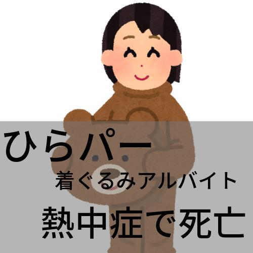 f:id:ushi1125:20190729211634p:plain