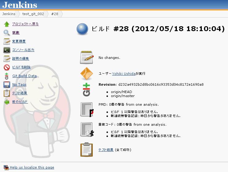 f:id:ushiday:20120518175704p:image