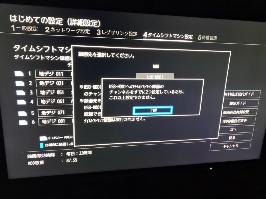 シフト マシン タイム 録画ならレグザ! 東芝4Kレグザの2019年モデルは「タイムシフトマシン」に注目