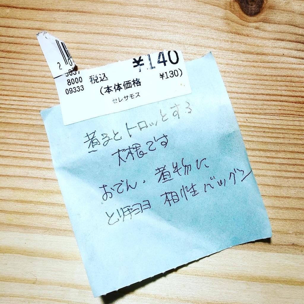 f:id:ushiko_imasarado:20191202123030j:image